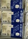 季節の絹豆腐 48円(税抜)