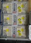 高知県産ゆずっこ 79円(税抜)