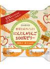にんじん&りんご100%ゼリー 98円(税抜)