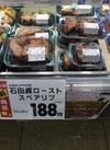 石田豚ローストスペアリブ 188円(税抜)