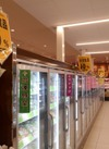 毎週月曜日は 冷凍食品 10%引