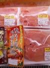 国産若鶏ムネ正肉 100g当 48円(税抜)