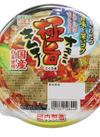オモニの極旨キムチ 238円(税抜)