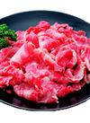 牛切り落とし (交雑種) 358円(税抜)