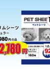 スリムシーツ レギュラー 2,780円