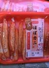 ほぼカニ 198円(税抜)