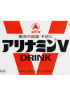 アリナミンV 1,080円(税抜)