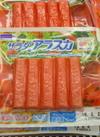 サラダアラスカ 85円(税込)