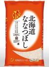 ななつぼし 1,580円(税抜)