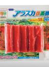 アラスカ倶楽部 58円(税抜)