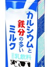 カルシウムと鉄分の多いミルク 165円(税抜)