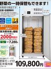 野菜モード付 玄米保冷庫 KZW-14 109,800円