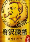 ボス贅沢微糖 55円(税抜)