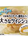 大きなツインシュー 68円(税抜)