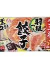 大阪王将羽根つき餃子 148円(税抜)