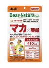 ディアナチュラスタイル マカ×亜鉛 2,880円(税抜)