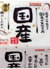 国産丸大豆納豆 98円(税抜)