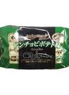 おとなのコロッケ アンチョビポテト味 237円(税抜)
