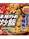 本格炒め炒飯 258円(税抜)