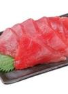 めばちまぐろ切落し〈生食用〉 498円(税抜)