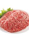 牛豚合挽ミンチ肉(解凍) 98円(税抜)