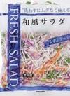 和風サラダ 102円(税込)