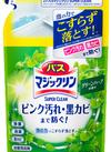 バスマジックリン泡スプレーハーブ替 118円(税抜)
