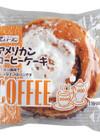 第一コーヒーケーキ 99円(税抜)