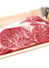 牛肉ロースステーキ 半額