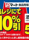 全品店内表示価格より 10%引