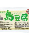 まえさと島豆腐 77円(税抜)