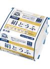 (Bimi)国産大豆絹とうふ 78円(税抜)