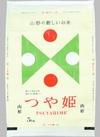 つや姫 2,138円(税込)