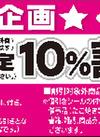 特別企画10%割引 10%引