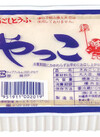 絹ごし豆腐 45円(税抜)
