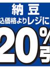 納豆 20%引