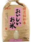 巾着おいしいお米 1,538円(税抜)