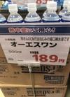 オーエスワンOS-1 189円(税抜)