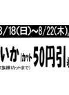 すいか1カット50円引 50円引