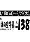 森永まきばの空牛乳138円 40円引
