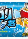 ガリガリ君 ソーダ 1円(税抜)