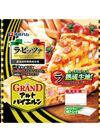 ラ・ピッツァ ●グランドアルトバイエルン 198円(税抜)