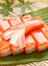 ロイヤルカリブ(カニ風味かまぼこ) 96円(税込)