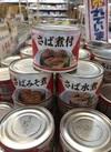 マルハニチロさば缶各種 198円(税抜)
