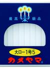 大ローソク 420円