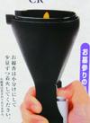 風よけライター 420円