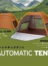 オートマチックテント 3,980円