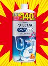 CHARMY クリスタジェル 648円(税抜)