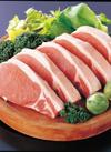 豚肉ロースとんかつソテー用 128円(税抜)