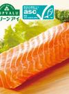 生アトランティックサーモン(養殖)刺身用(数量限定) 398円(税抜)